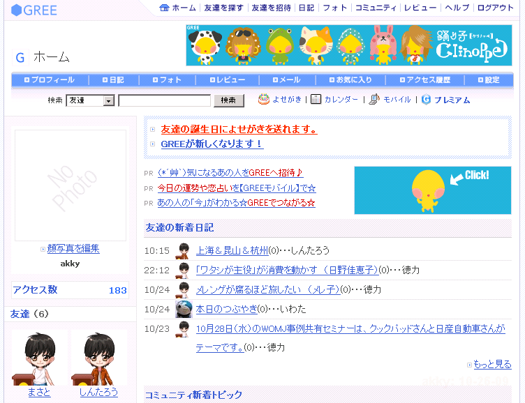 Gree Homepage